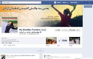 صفحه آزادی یواشکی در فیس بوک