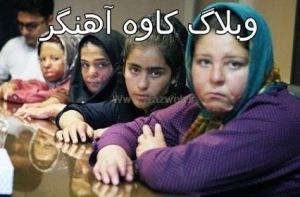 """دخترکان  معصوم """" شین آباد """" که در آتش حرص و طمع مسئولان حزب الله سوختند و باید هم با فقر و هزاران مشکل دیگر بسازند"""