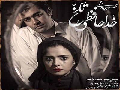Mohsen_Chavoshi_-_Khodahafezi_Talkh_Shahrzad_1-400x300